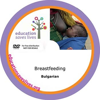 Bulgarian Breastfeeding DVD