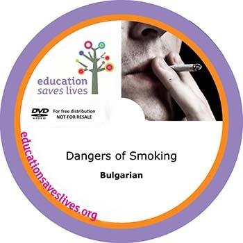 Bulgarian Dangers of Smoking DVD