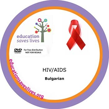Bulgarian HIV AIDS DVD
