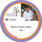 Thai DVD Lesson: When to Have a Baby