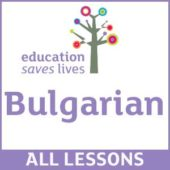 Order All Bulgarian DVD Lessons